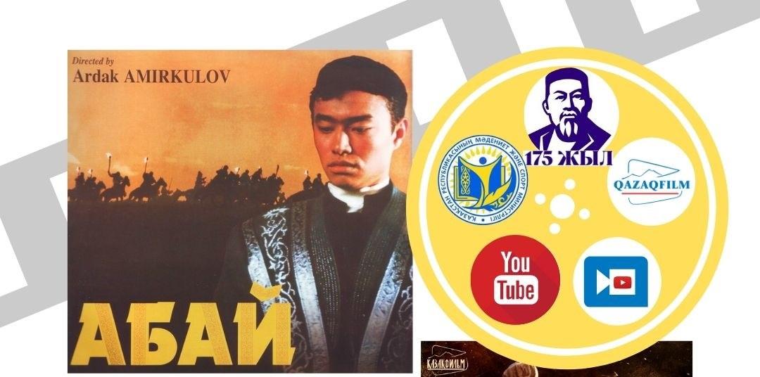 «Казахфильм» выложил в YouTube фильмы об Абае Кунанбаеве