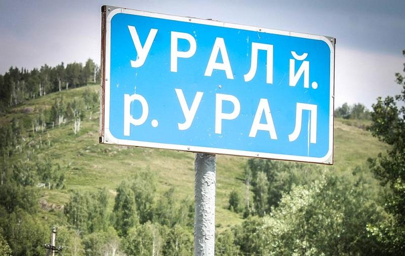 Казахстан и РФ намерены исследовать гидрологический режим реки Урал