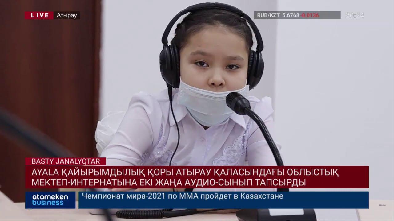 «Аяла» қоры Атыраудағы мектеп-интернатқа екі аудио-сынып тапсырды