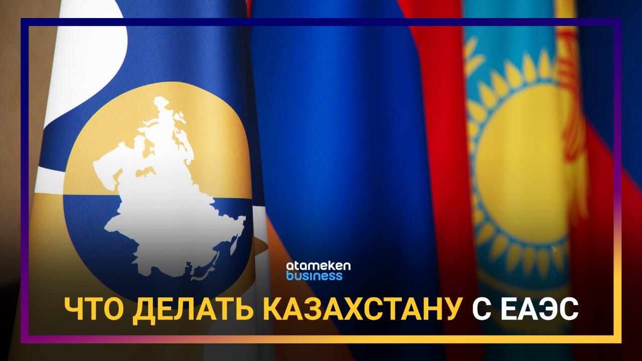 Зачем Казахстан наращивает инвестиции в ЕАЭС?