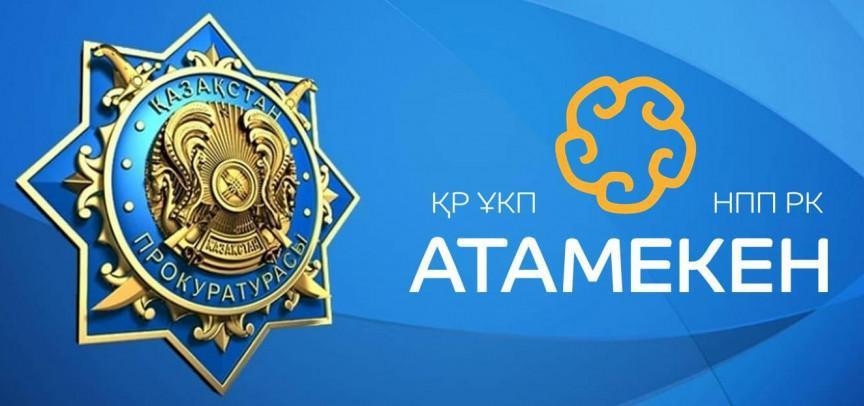 Прокуратура Алматинской области защитила права свыше 1300 предпринимателей