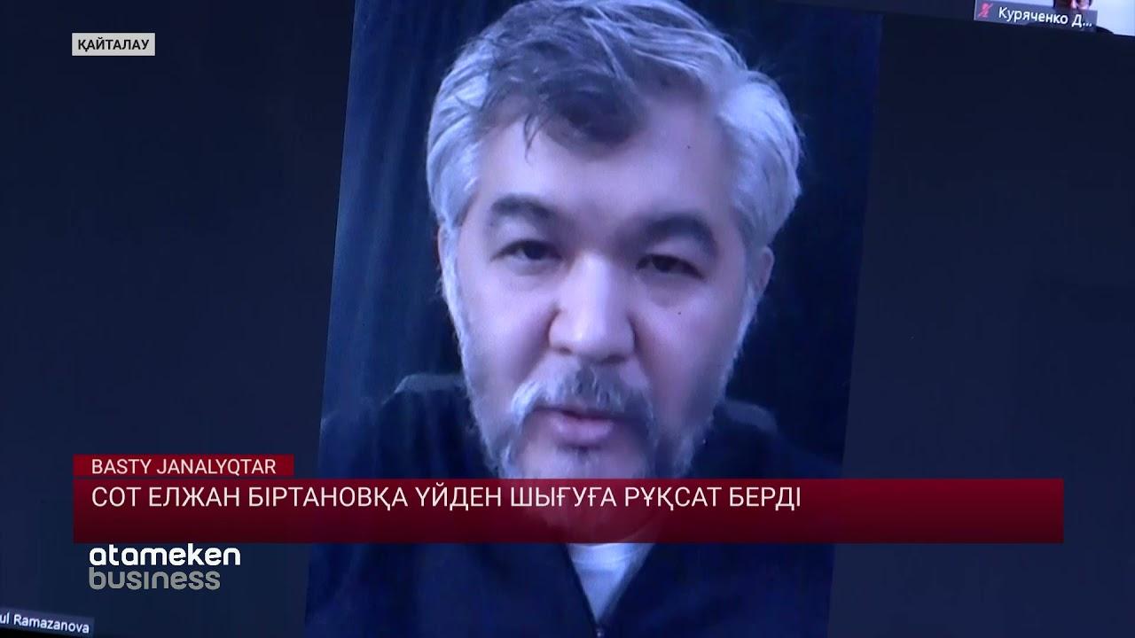 Сот Елжан Біртановқа үйден шығуға рұқсат берді