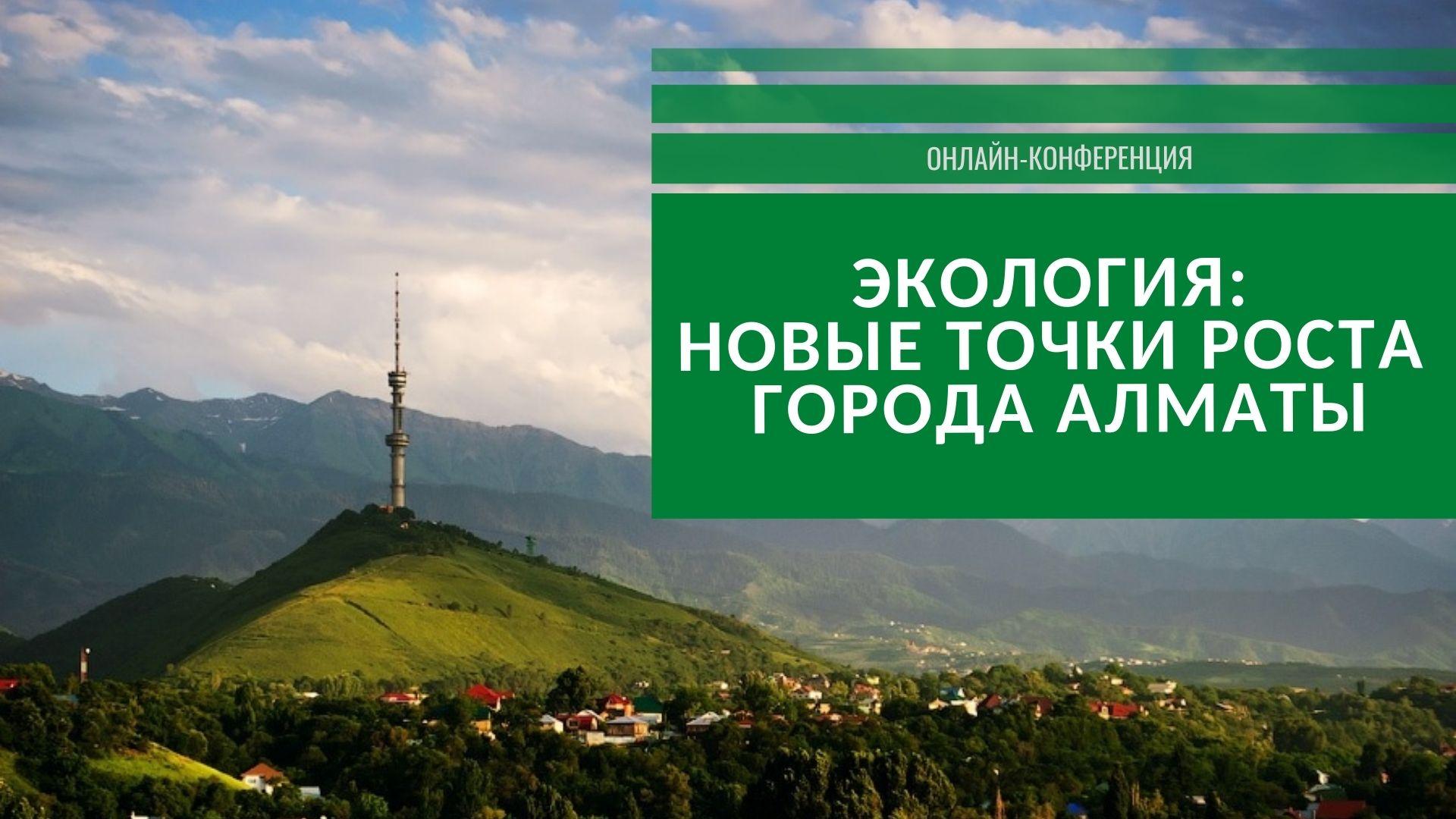 В южной столице пройдет онлайн-конференция «Новые точки роста города Алматы»