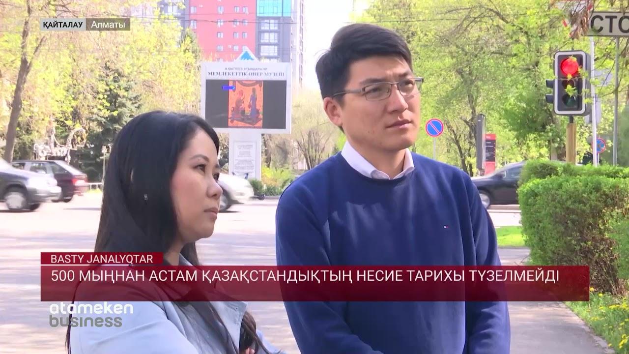 500 мыңнан астам қазақстандықтың несие тарихы түзелмейді