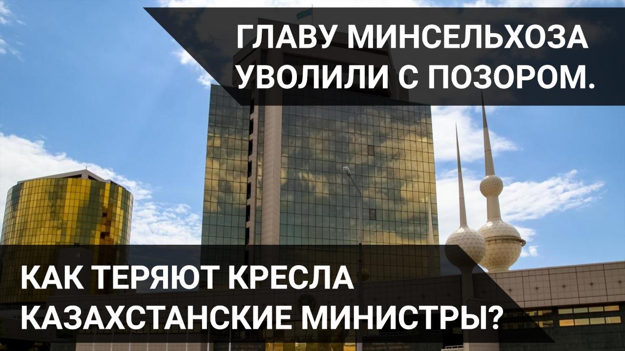 Главу Минсельхоза уволили с позором. Как теряют кресла казахстанские министры?