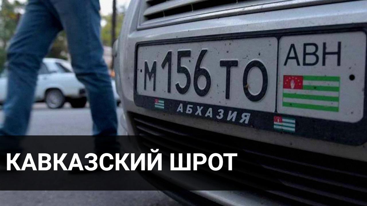 Кавказский шрот