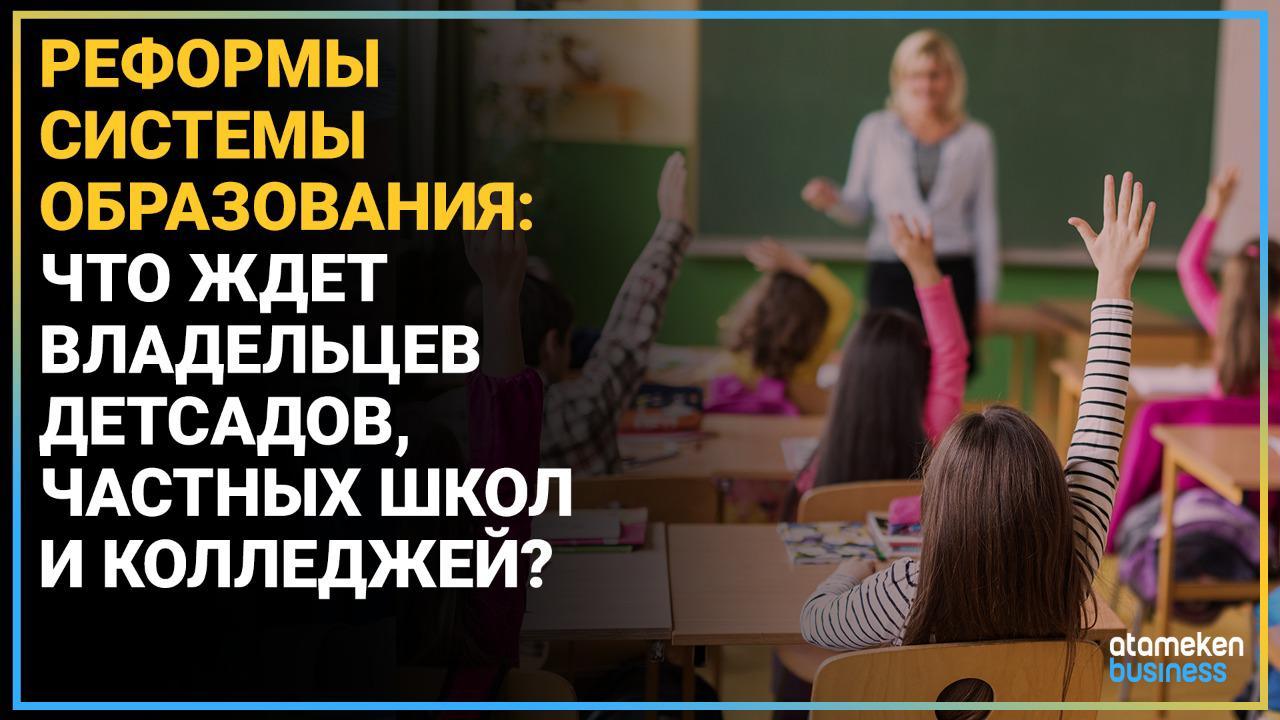 Реформы системы образования: что ждет владельцев детсадов, частных школ и колледжей?