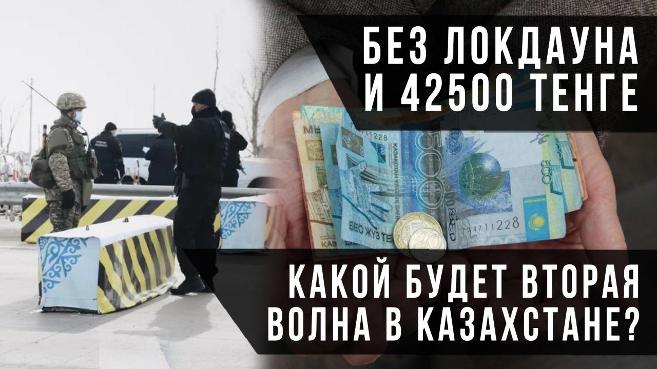 Без локдауна и 42500 тенге. Какой будет вторая волна в Казахстане?