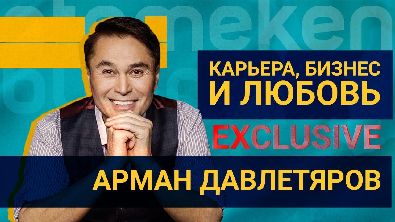 Не каждый ведет себя так, как ведет себя Димаш - Арман Давлетяров