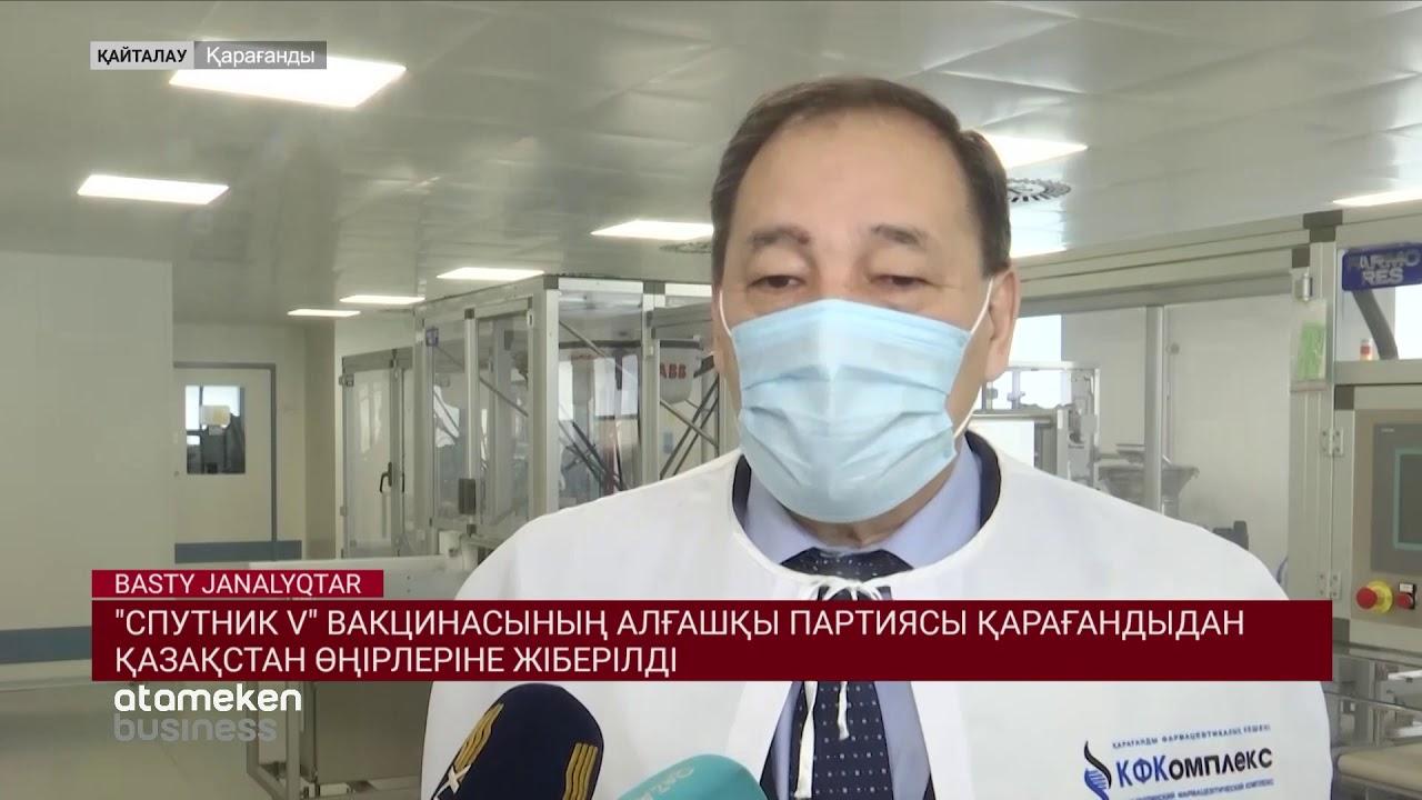 «Спутник» вакцинасы өңірлерге жіберіле бастады