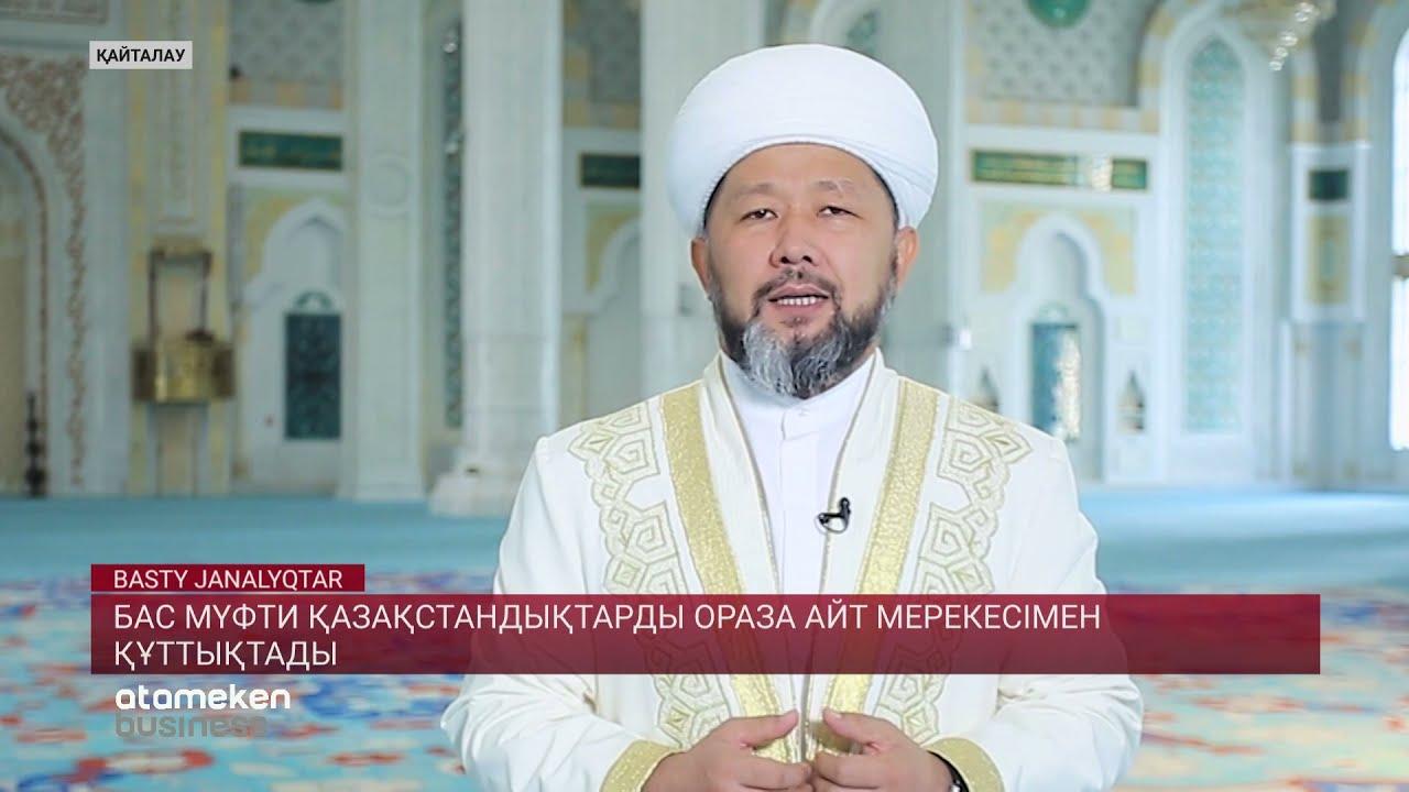 Бас мүфти қазақстандықтарды Ораза айт мерекесімен құттықтады