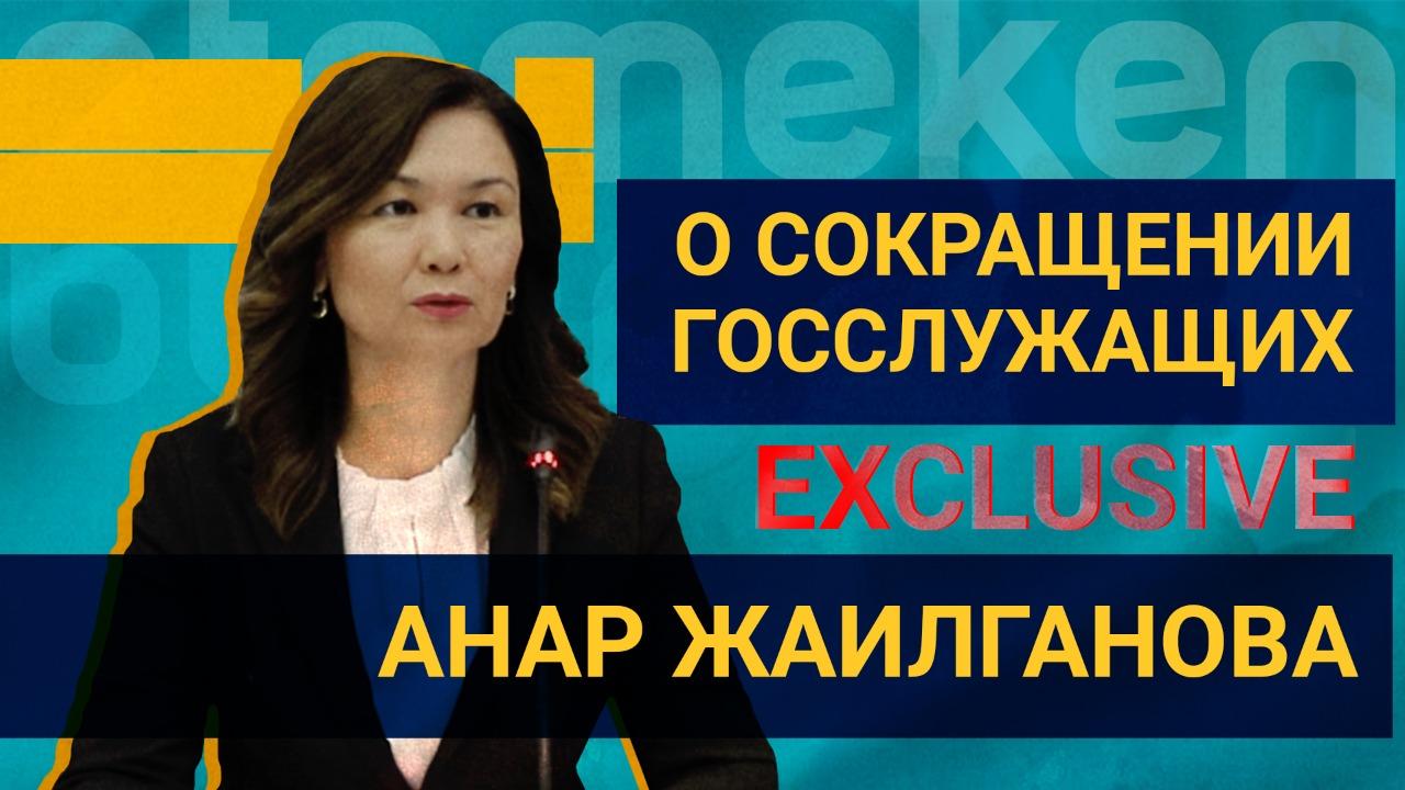 Анар Жаилганова рассказала о сокращении госслужащих