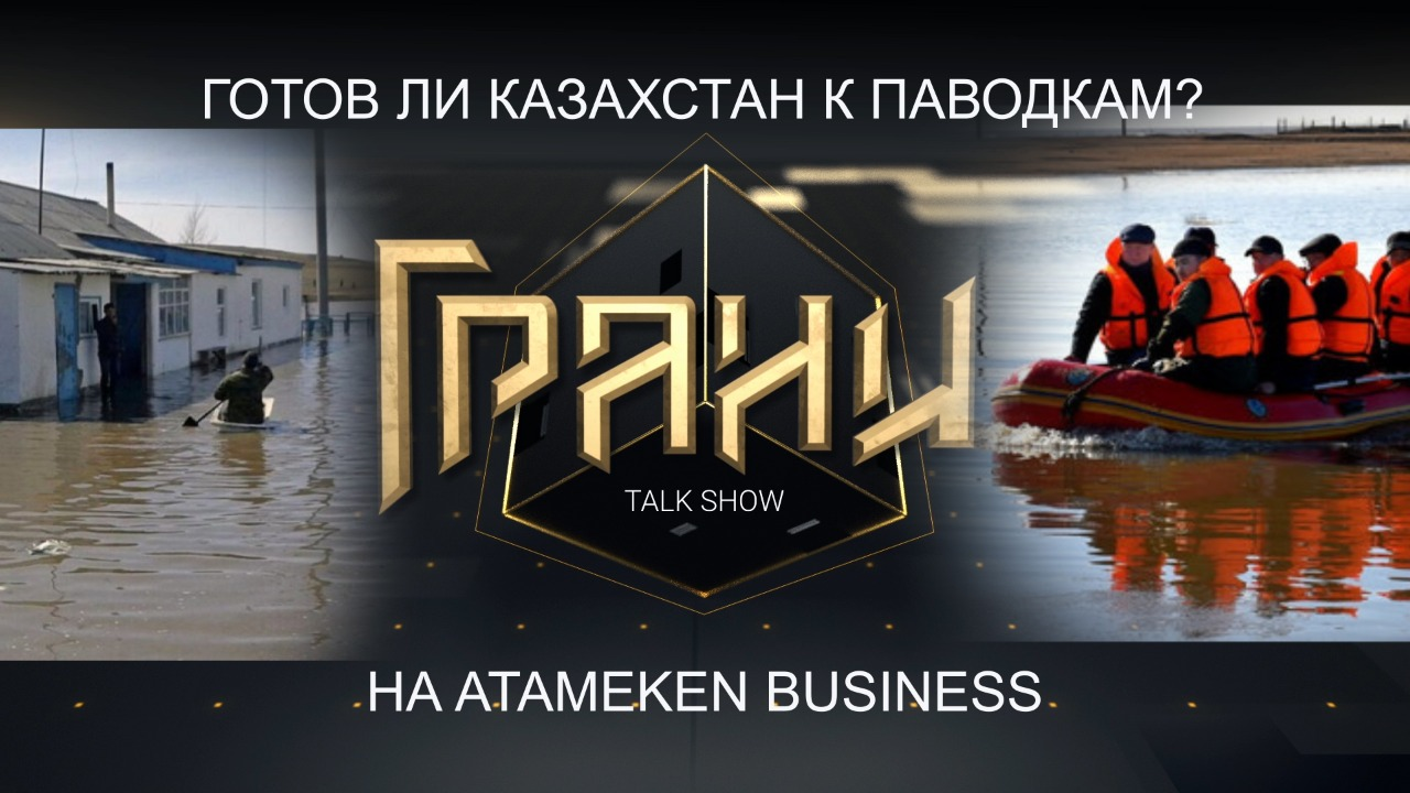 Готов ли Казахстан к паводкам? Ток-шоу «Грани»