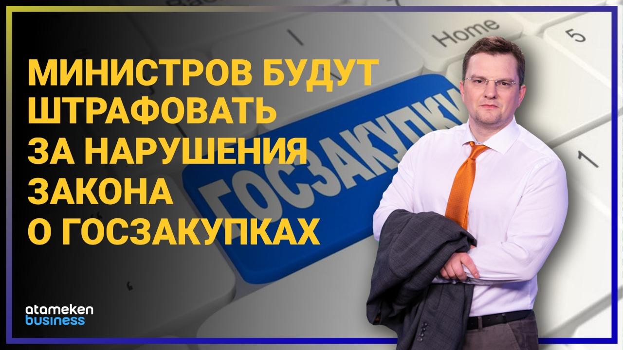 Министров будут штрафовать за нарушения закона о госзакупках на 100 МРП