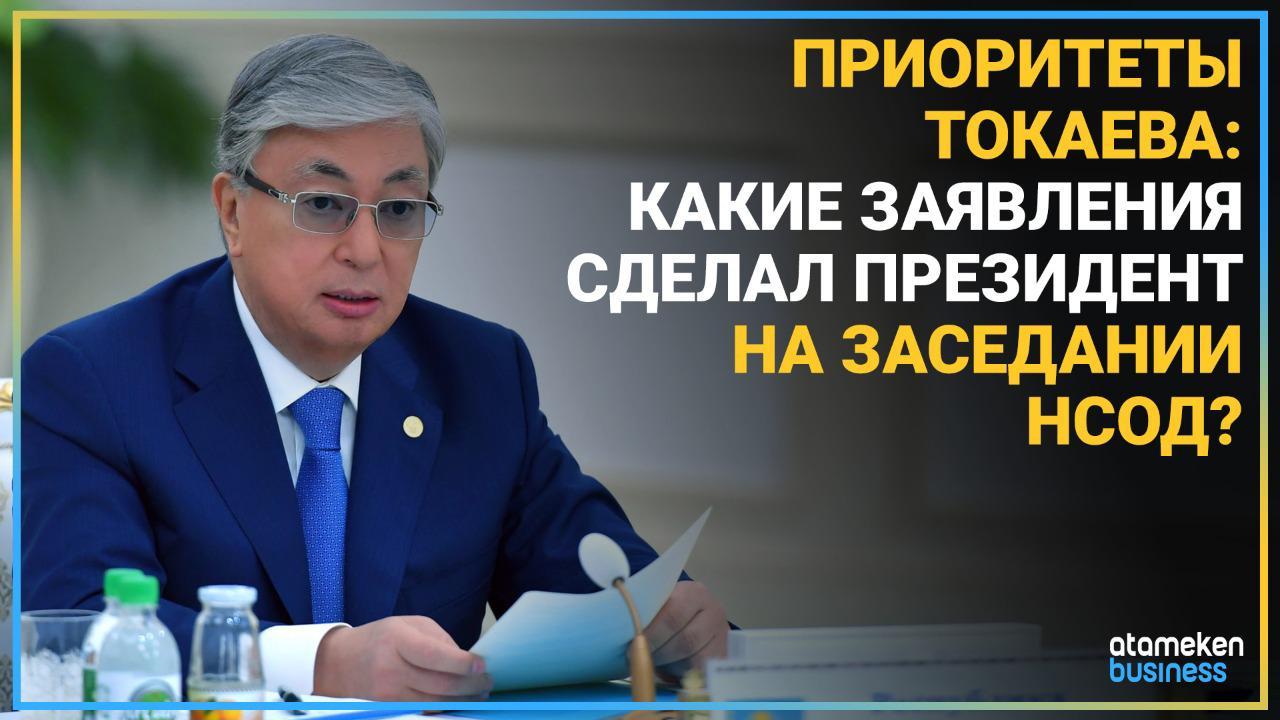 Приоритеты Токаева: какие заявления сделал президент на заседании НСОД?