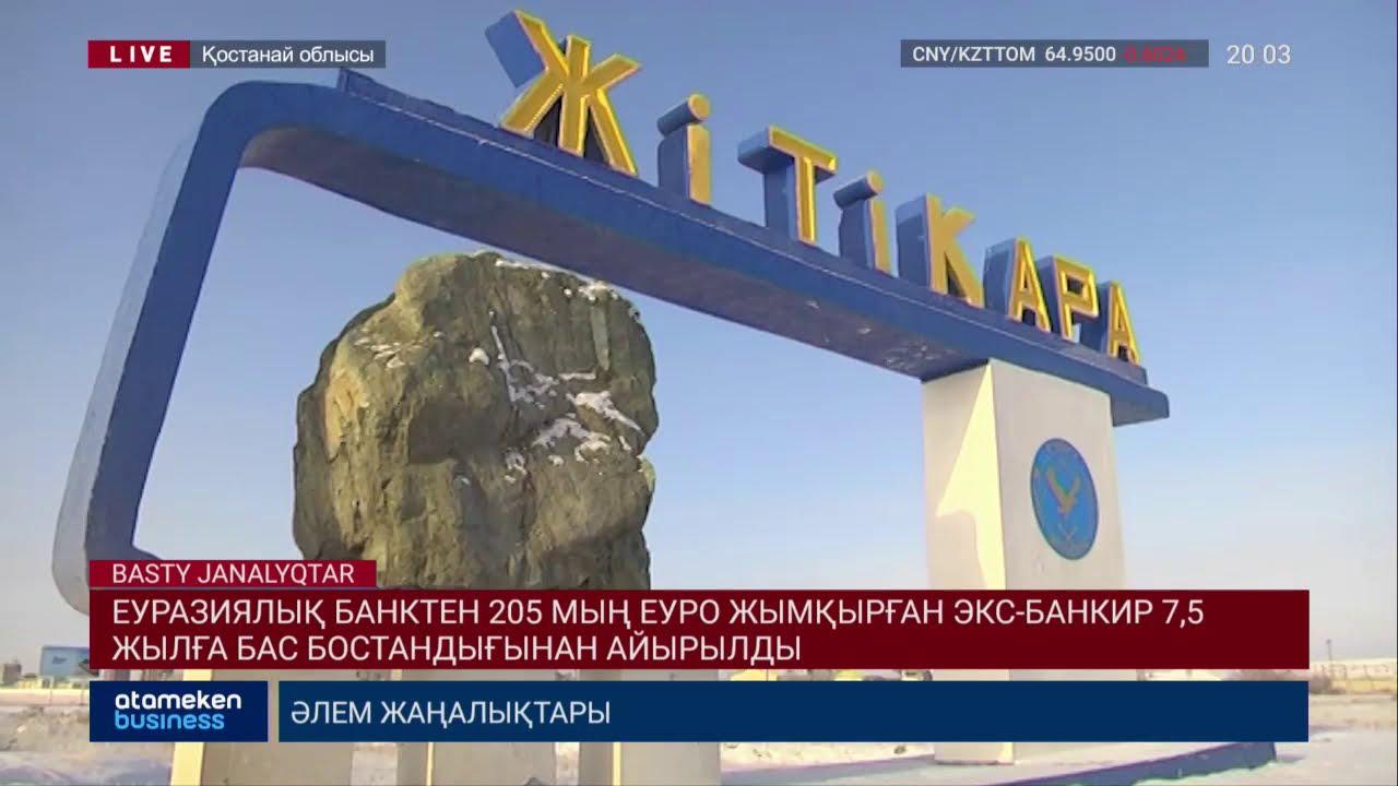 Еуразиялық банктен 205 мың Еуро жымқырған экс-банкир 7,5 жылға сотталды