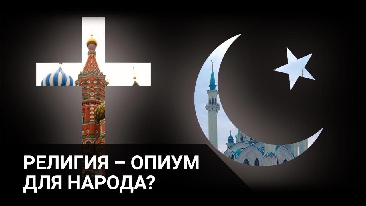 Религия – опиум для народа?