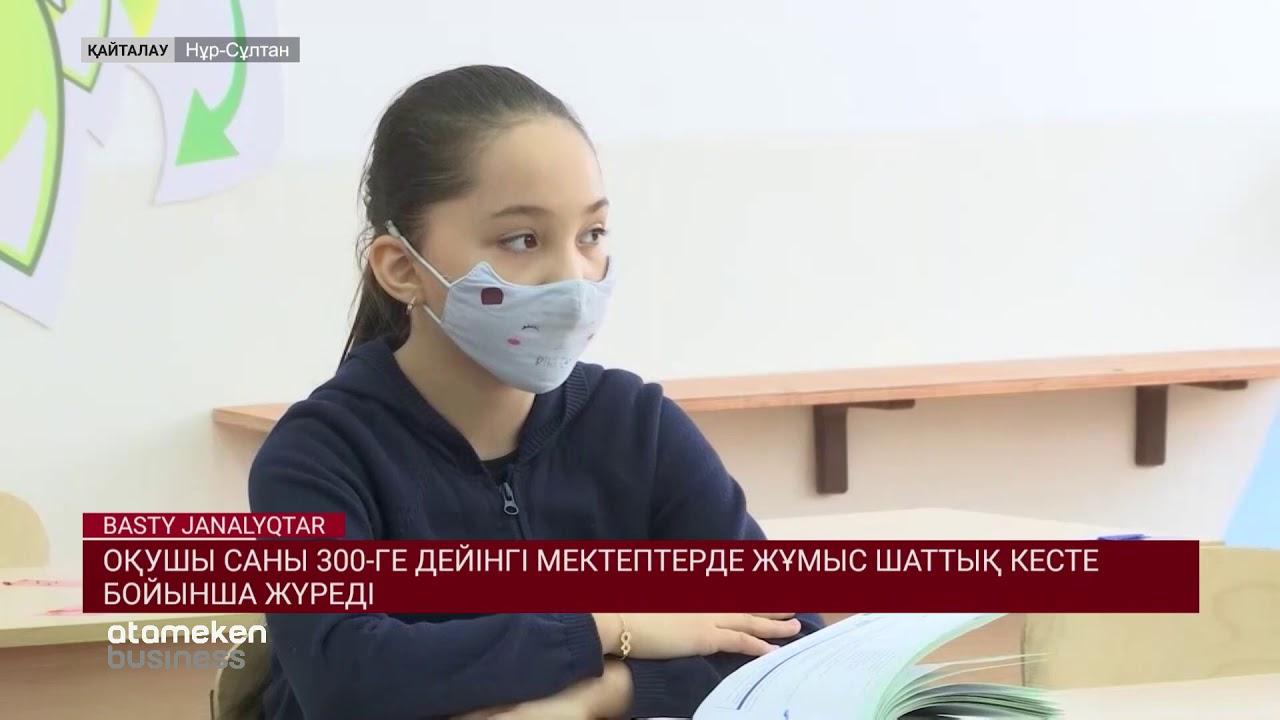 Алматыда бірінші сынып оқушылары алғаш рет мектепке барды