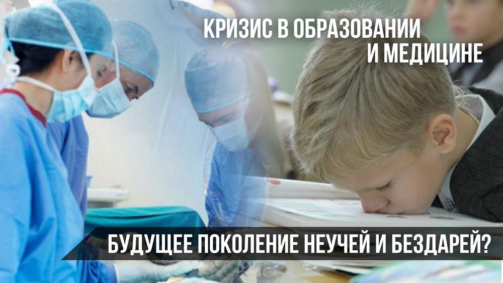 Кризис в образовании и медицине – поколение неучей и бездарей? «Своими словами»