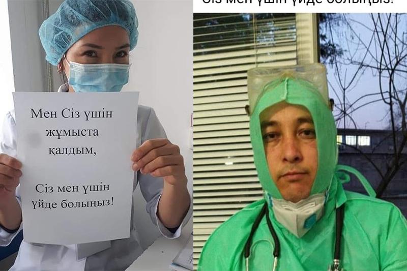 Алматылық дәрігерлер коронавирусқа қатысты жаңа челлендж бастады