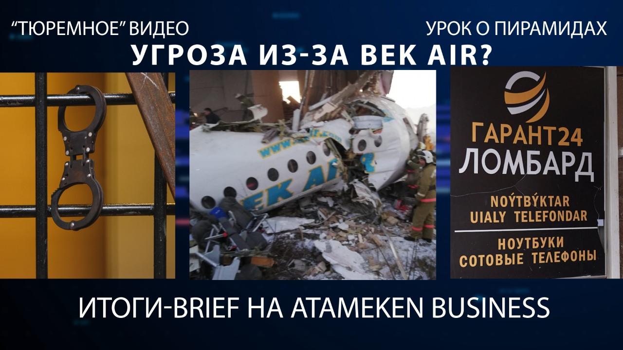 Чем нарушения Bek Air грозят всему Казахстану?