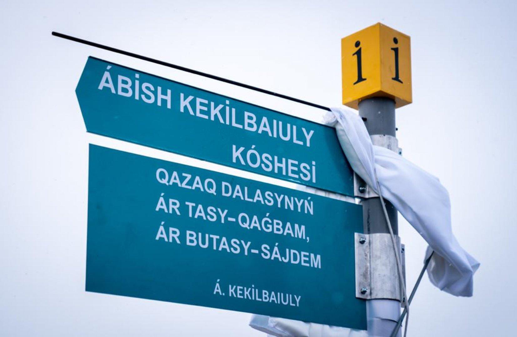 В столице прошли торжественные мероприятия к 80-летию Абиша Кекилбаева