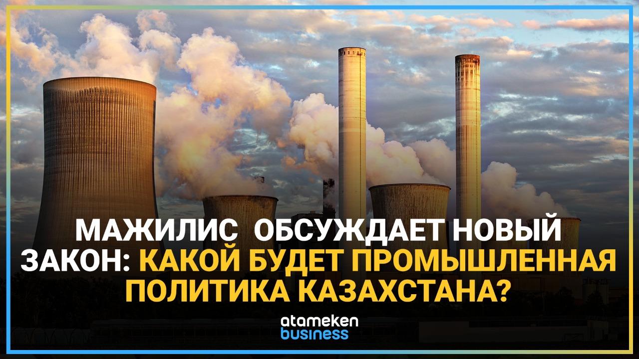 Новая промышленная политика страны: почему у законопроекта много противников?