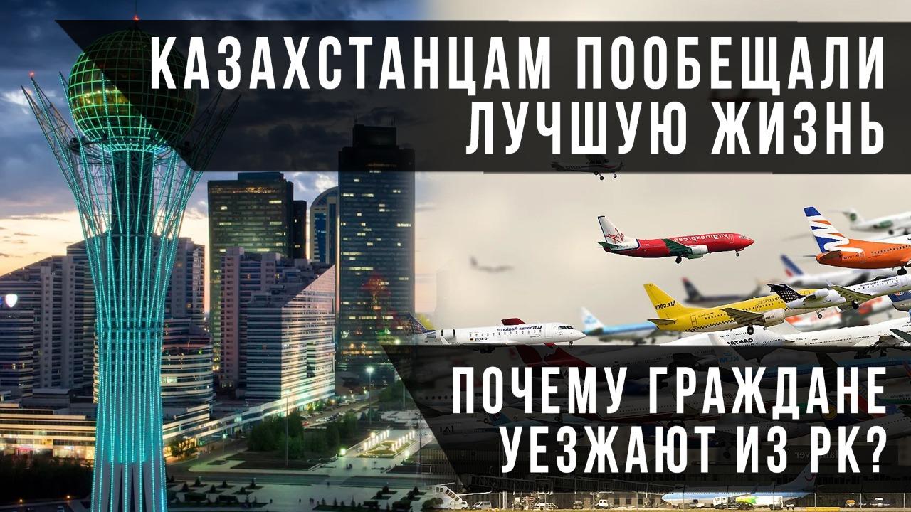 Казахстанцам пообещали лучшую жизнь. Почему граждане уезжают из РК?