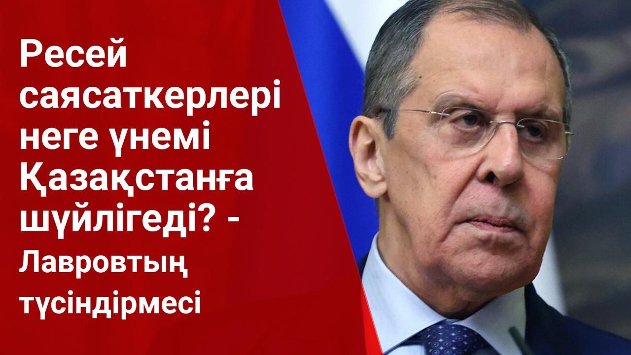 Ресей саясаткерлері неге үнемі Қазақстанға шүйлігеді?