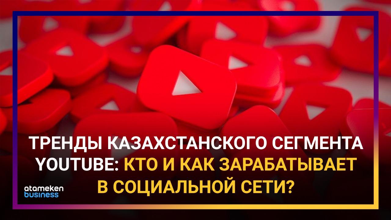 Тренды казахстанского сегмента YouТube