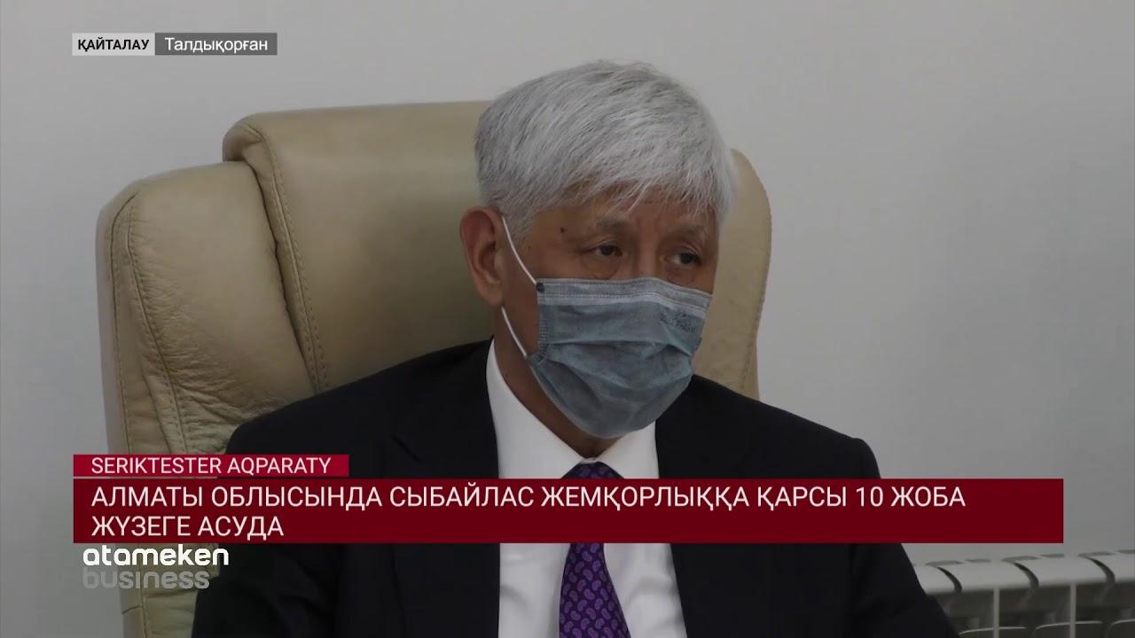 Алматы облысында сыбайлас жемқорлыққа қарсы 10 жоба жүзеге асуда