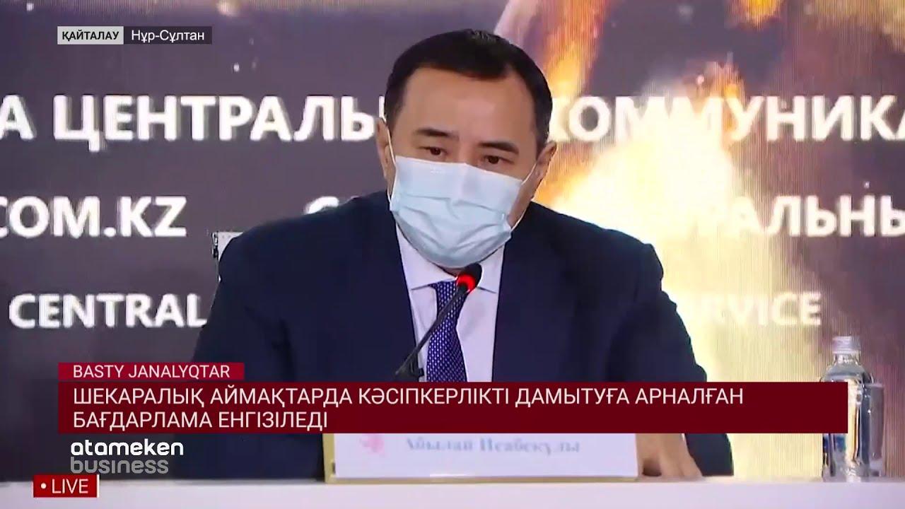 А. Мырзахметов: Ұлттық банк ақша-несие саясатын өзгертуі керек