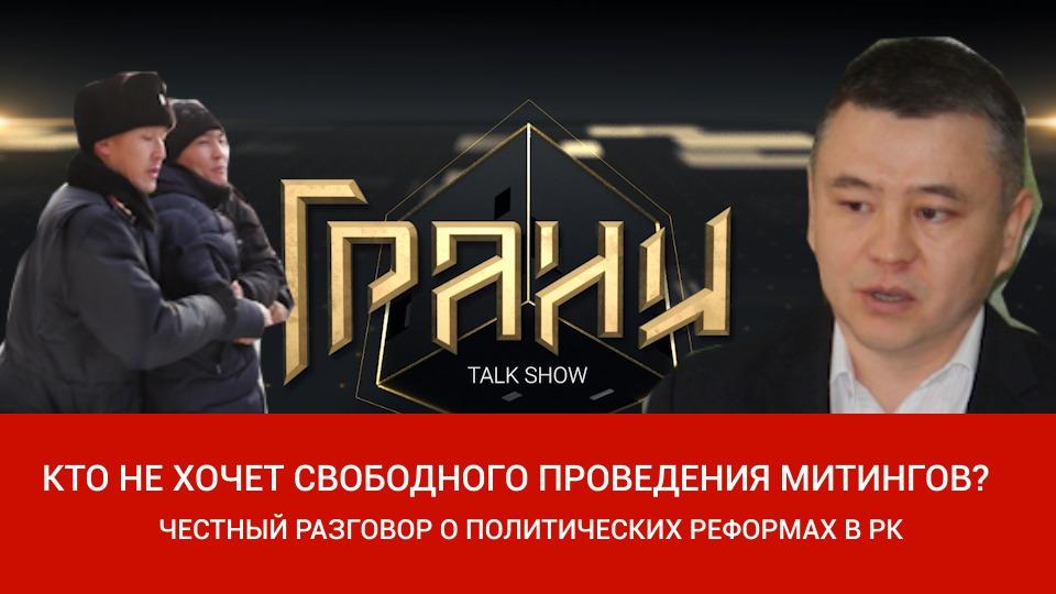 Кто против свободных митингов в Казахстане? Ток-шоу «ГРАНИ»