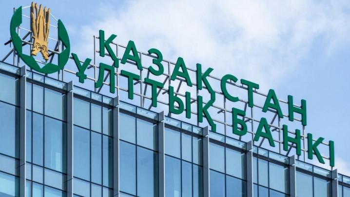 Ұлттық банк базалық мөлшерлемені көтерді
