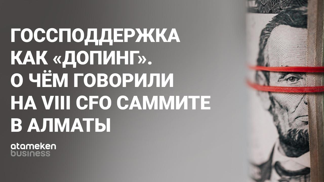 Господдержка как «допинг». О чем говорили на VIII CFO саммите в Алматы