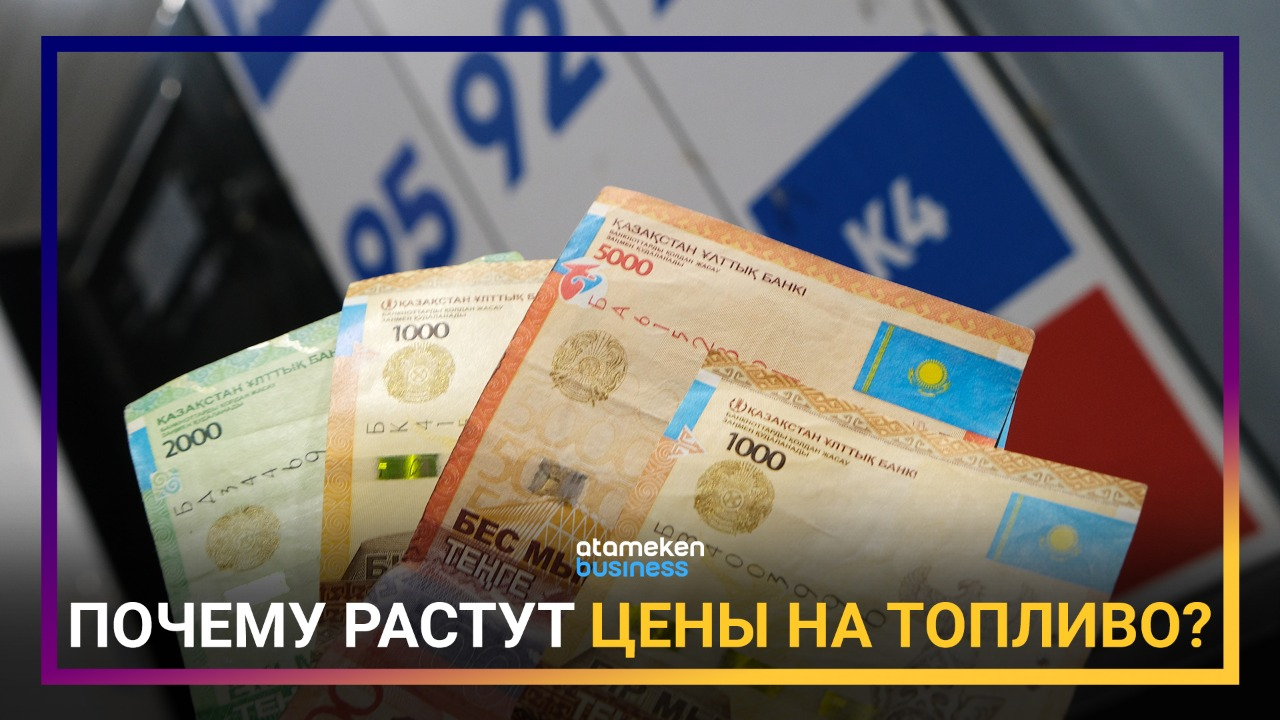 Эксперты – о причинах роста цен на ГСМ на АЗС Казахстана