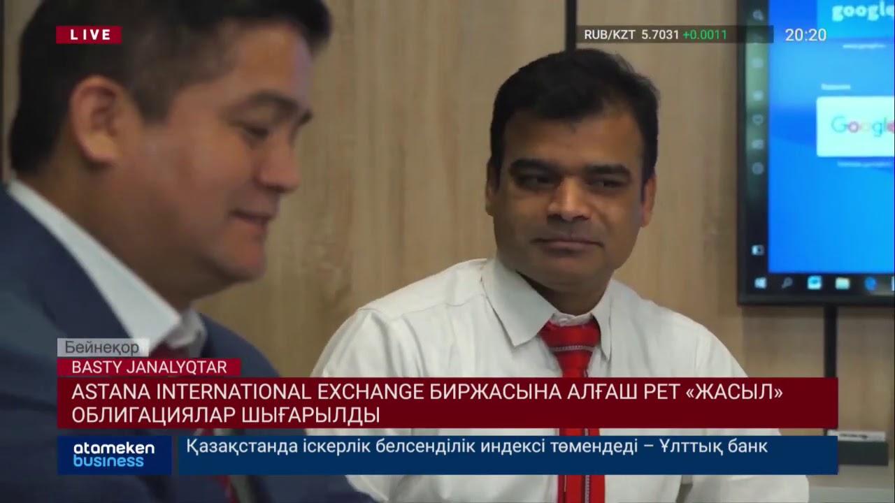 Astana International Exchange биржасына алғаш рет «жасыл» облигациялар шығарылды