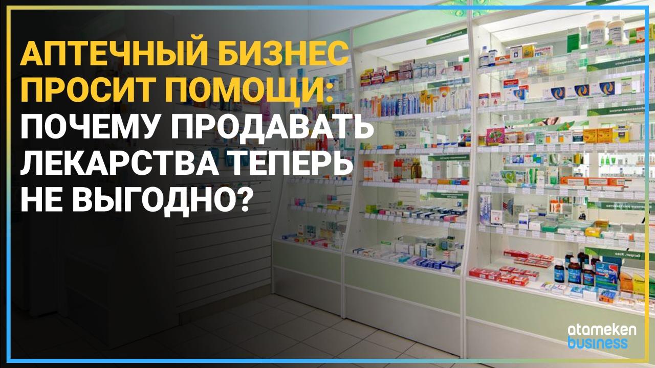 Аптечный бизнес просит помощи: почему продавать лекарства теперь не выгодно?