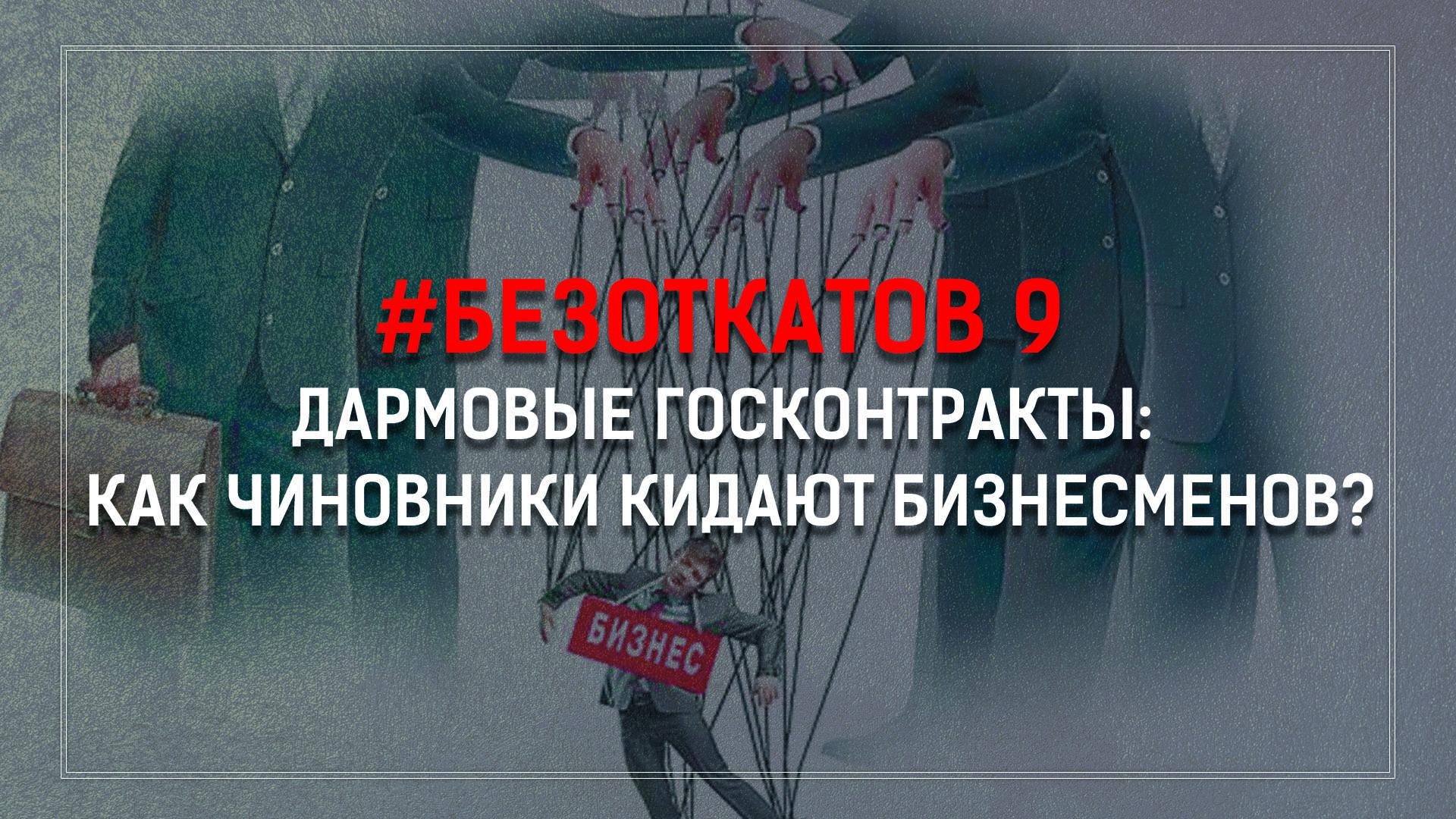 """Дармовые госконтракты: как чиновники """"кидают"""" бизнесменов"""