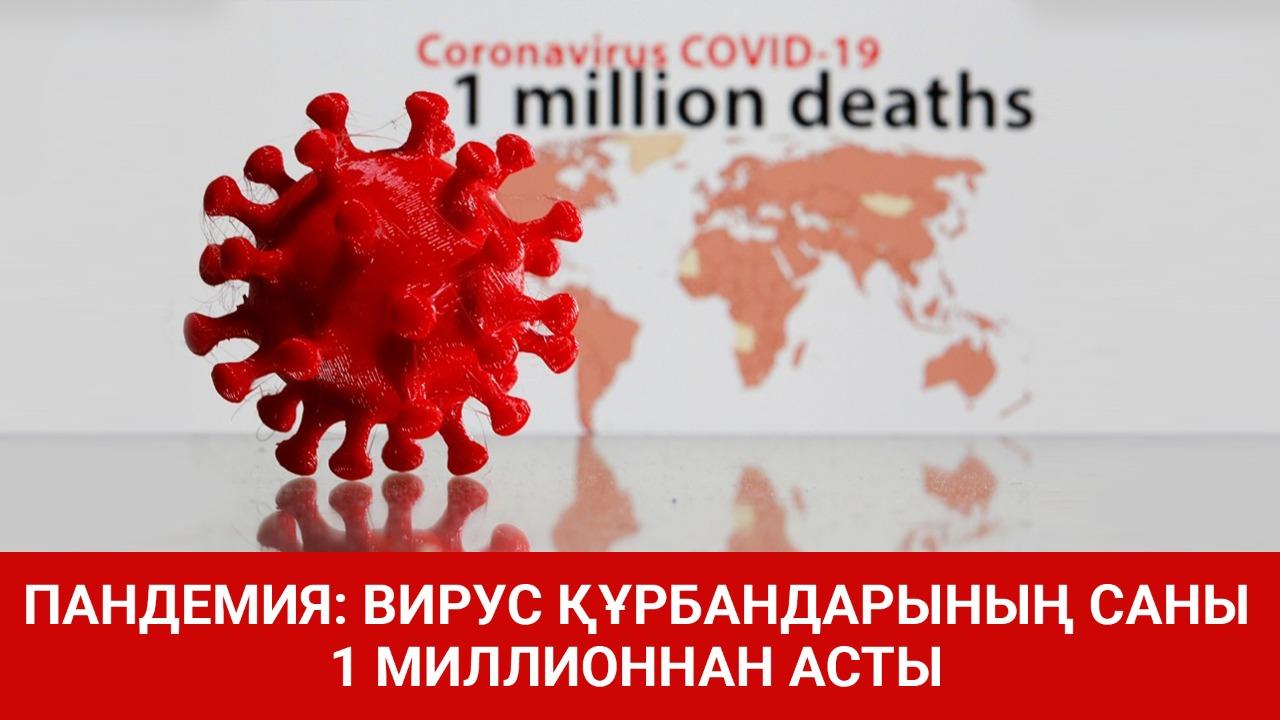 Пандемия: Вирус құрбандарының саны 1 миллионнан асты