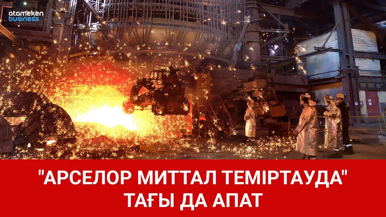 «Арселор Миттал Теміртауда» тағы да апат