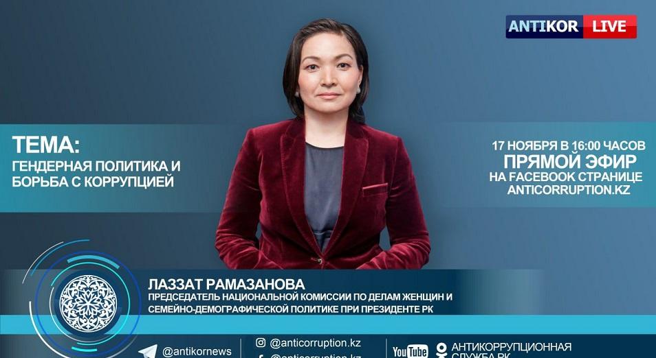 У коррупции нет пола – Лаззат Рамазанова