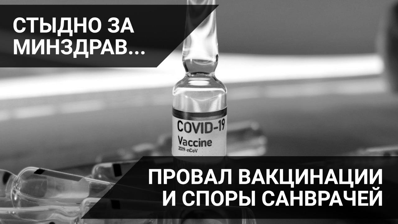 Провал вакцинации и споры санврачей. Стыдно за минздрав