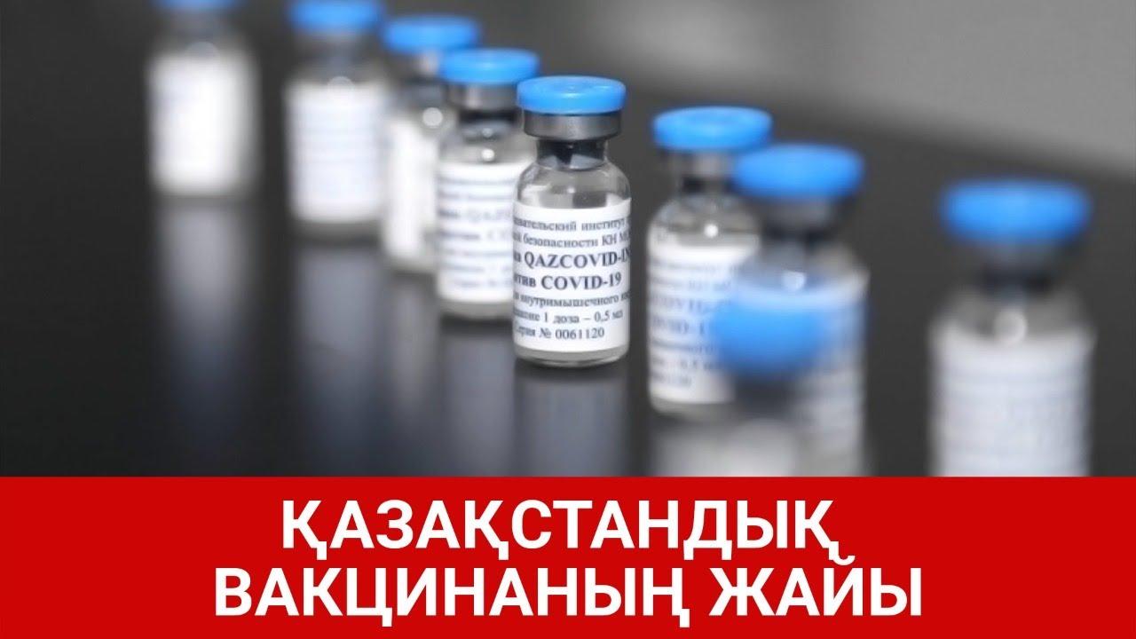 Қазақстандық вакцинаның жайы