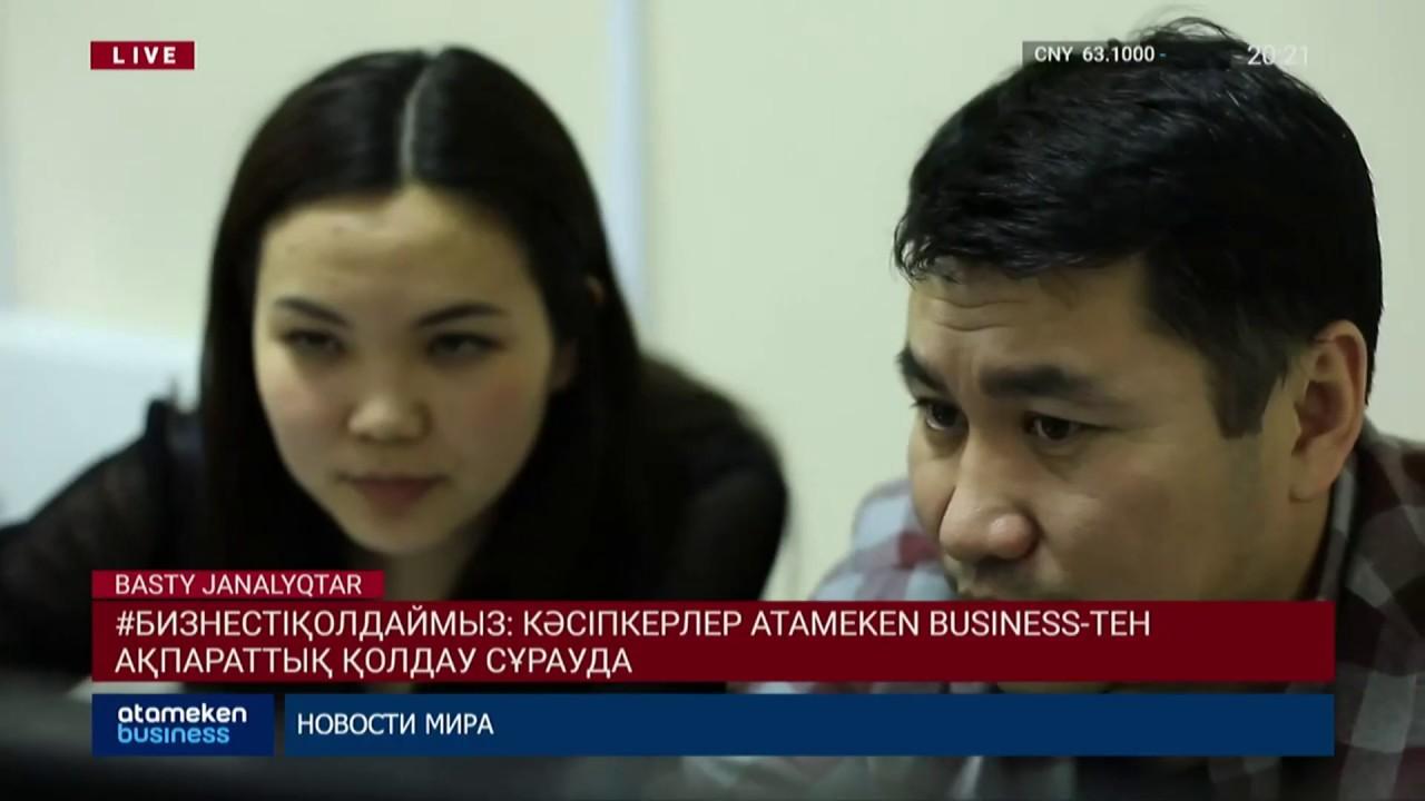 Кәсіпкерлер ATAMEKEN BUSINESS-тен ақпараттық қолдау сұрауда