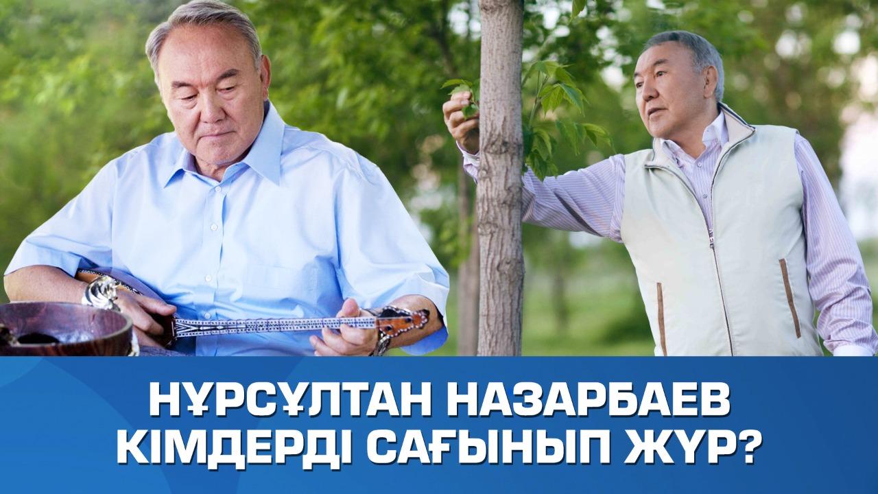 Нұрсұлтан Назарбаев кімдерді сағынып жүр?