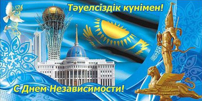 Касым-Жомарта Токаева поздравляют с Днем независимости главы других государств