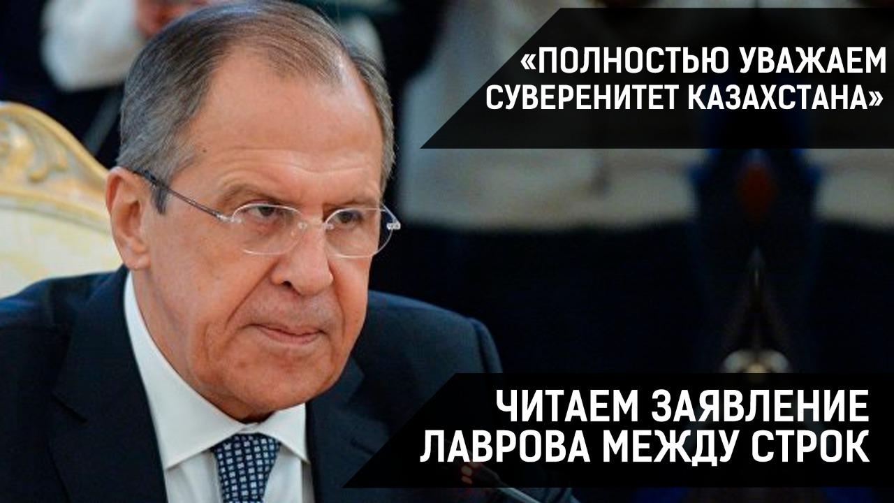«Полностью уважаем суверенитет Казахстана». Читаем заявление Лаврова между строк / СВОИМИ СЛОВАМИ