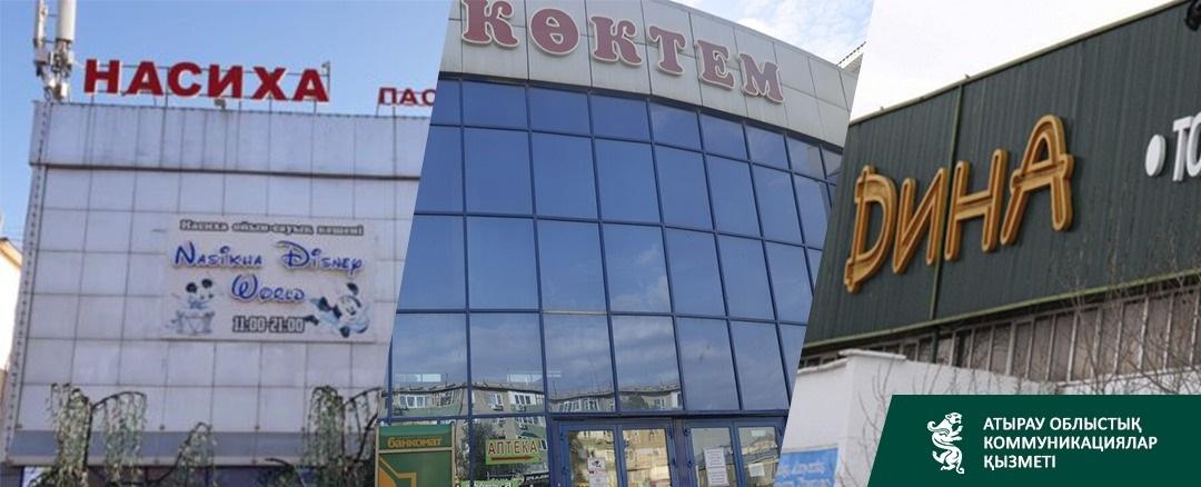 Рынки и торговые центры  в Атырау продолжат работать