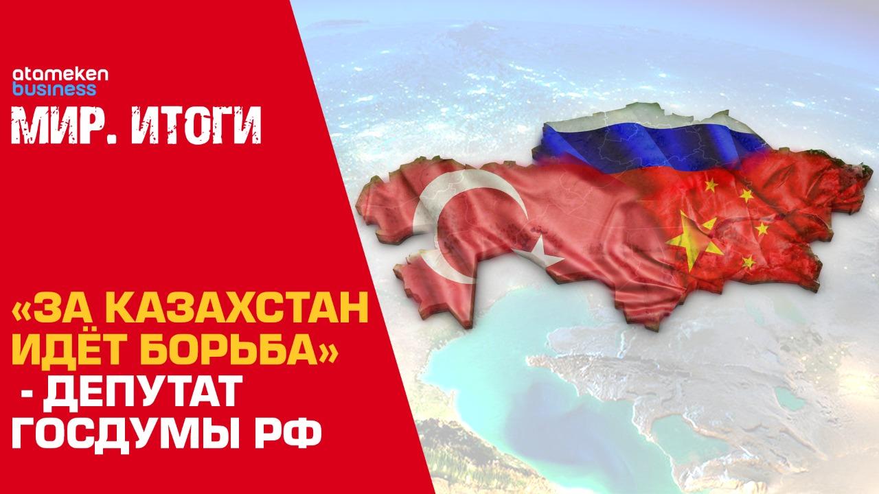 За Казахстан идет борьба – депутат Госдумы РФ